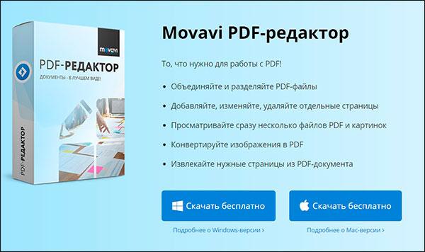 Обзор и мой отзыв о программе Movavi PDF редактор