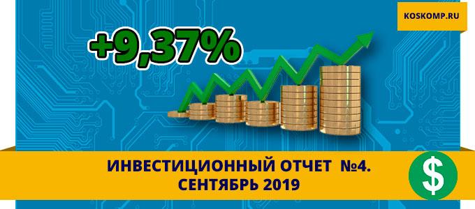 Отчет по инвестициям за четвертный месяц