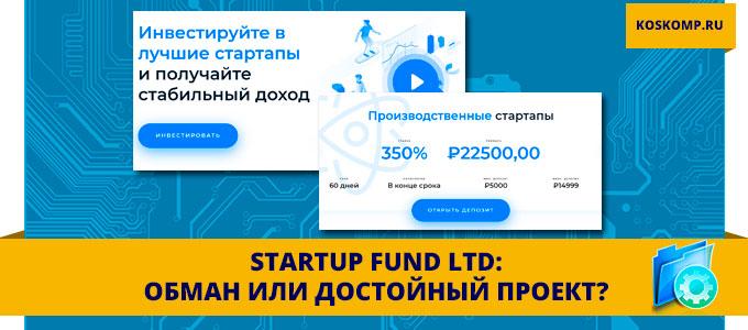 Startup fund ltd - обзор и отзывы инвестиционного проекта