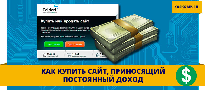 Как новичку купить сайт приносящий доход