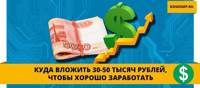 Куда вложить 50000 рублей