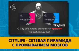 Citylife развод на деньги в сетевом маркетинге
