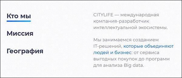 Вся правда о Citylife: развод или нет? Реальные отзывы о сетевой пирамиде