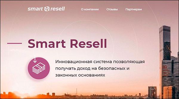 Вся правда о smart resell: обзор и реальные отзывы о лохотроне