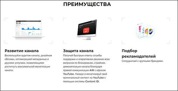 Партнерская медиасеть Air для монетизации Youtube каналов: обзор, подключение и отзывы