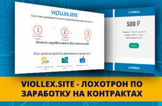 Violex site развод или нет? Мой отзыв
