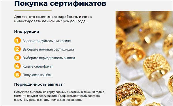Заработок в b2b jewelry: развод или нет? Отзывы вкладчиков об инвестиционном проекте