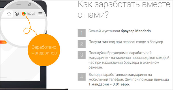 Обзор и отзывы на браузер Мандарин. Как и сколько на нем можно заработать?