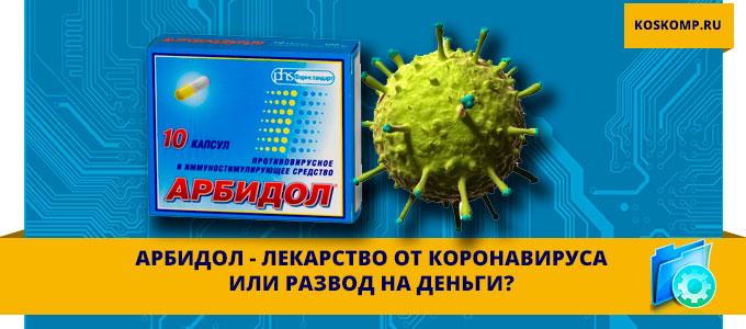 Арбидол - лекарство от коронавируса найдено?
