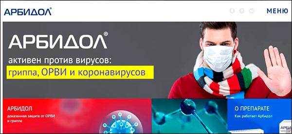 Лекарство от китайского коронавируса 2020 найдено? Арбидол и продажные паблики