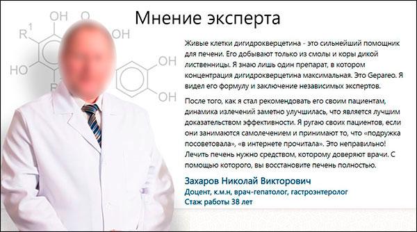 Лекарство Гепарео - развод или нет? Обзор и отзывы на препарат для печени