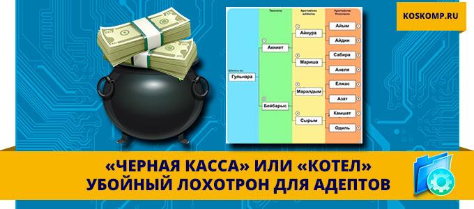 Черная касса и котел - игра на деньги