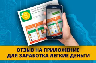 Отзывы на приложение для заработка Легкие деньги