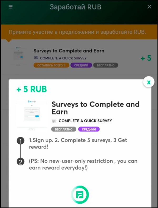 Обзор и отзыв на приложение Легкие деньги для заработка с мобильного телефона