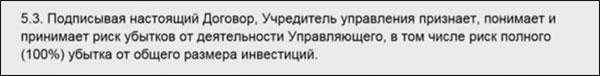 Отзывы на фонд Гафаров и партнеры: Развод или реальные инвестиции?