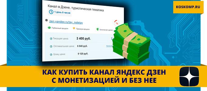 Как купить канал в Яндекс Дзен