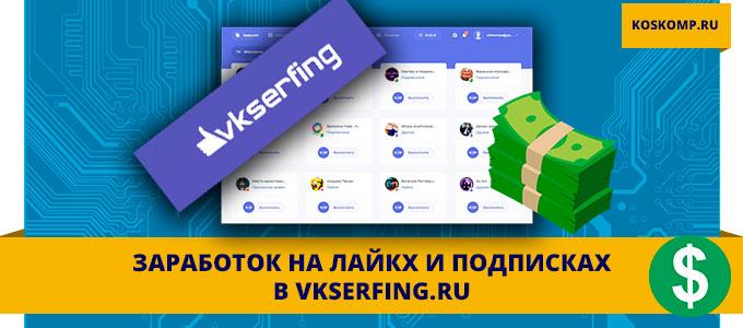 vkserfing отзывы