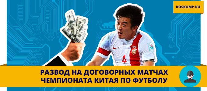 Договорные матчи чемпионата Китая по футболу 3 дивизион
