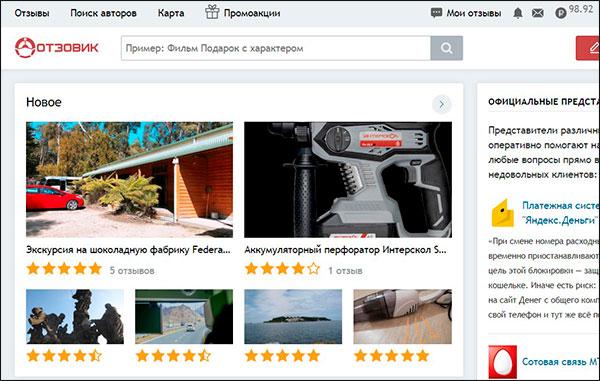 Мой обзор и отзыв о заработке на Отзовик ру (Otzovik.com). Плюсы и минусы проекта