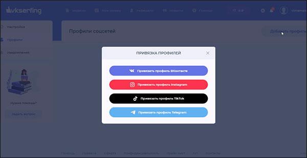 Как заработать на лайках и подписках в vkserfing.ru. Обзор и отзывы о проекте