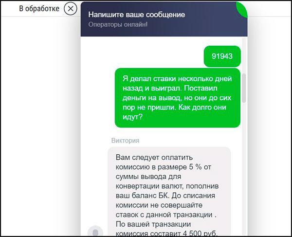 Развод на ставки на договорные матчи от Дмитрия Александровича Китая. Отзывы и полный разбор