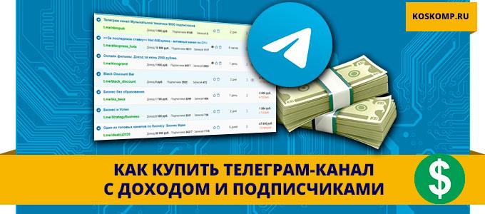 Как купить телеграм канал с доходом