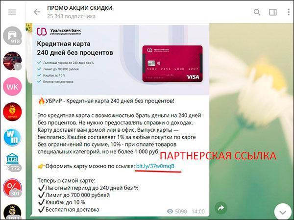 Как купить телеграмм канал с живыми подписчиками и доходом