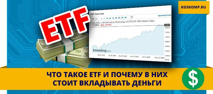 Что такое ETF просытми словами