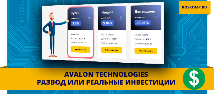 Avalon Technologies - отзывы и обзор на компанию