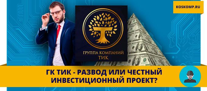 Группа компани ТИК отзывы и обзор на фальшивую группу компаний