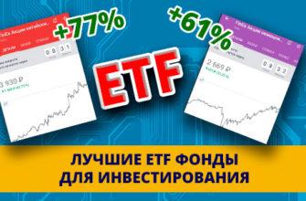 Список самых лучших ETF фондов для инвестирования