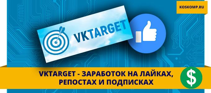 vktarget - заработок в интернете