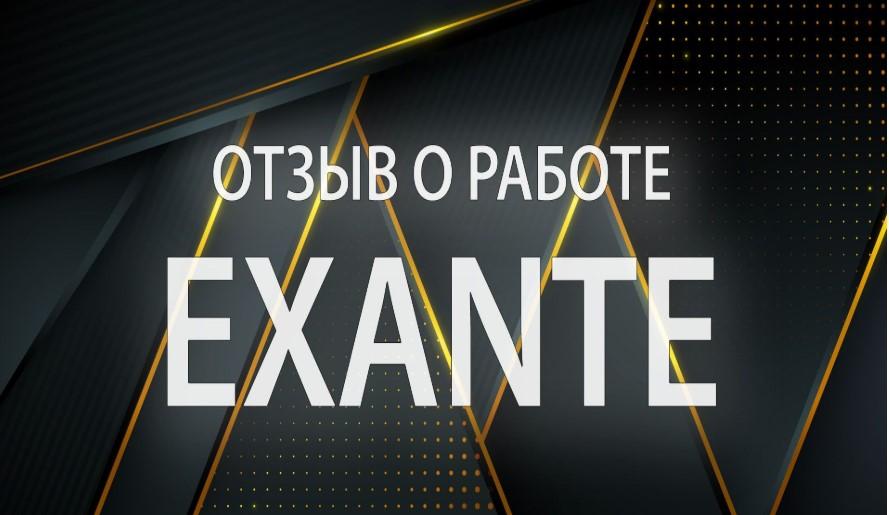 Exante отзывы 2021 о безопасности платформы Экзанте