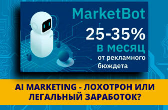 Ai marketing и Market bot отзывы