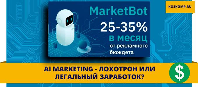 Ai marketing и Market bot отзывы
