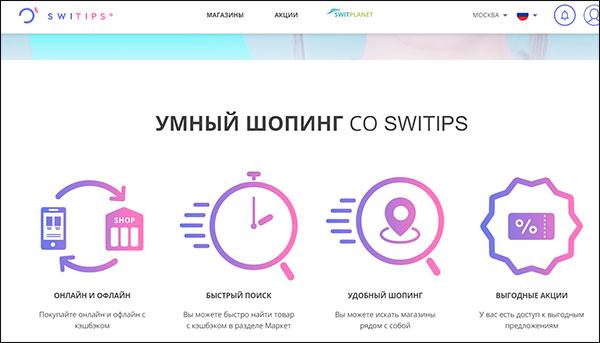 Вся правда о Switips и Reteam: развод или нет? Отзывы людей и работников о сетевом проекте