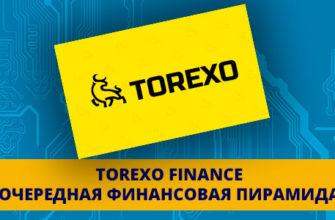 Torexo finance отзывы