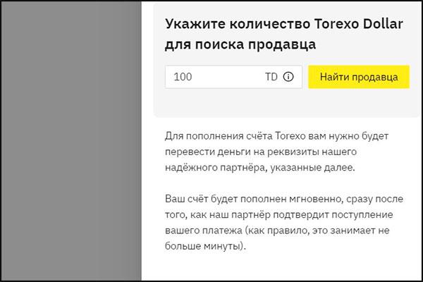 Обзор и отзыв о Torexo Finance: развод или нет? Вся правда о Торексо Финанс