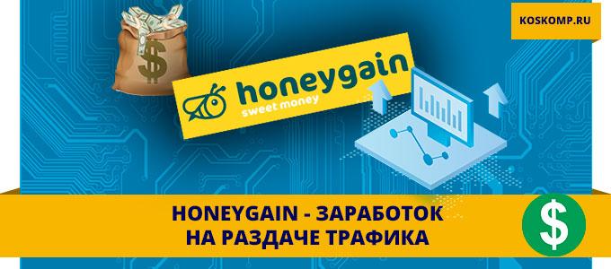Honeygain - отзывы на приложение по заработку на трафике