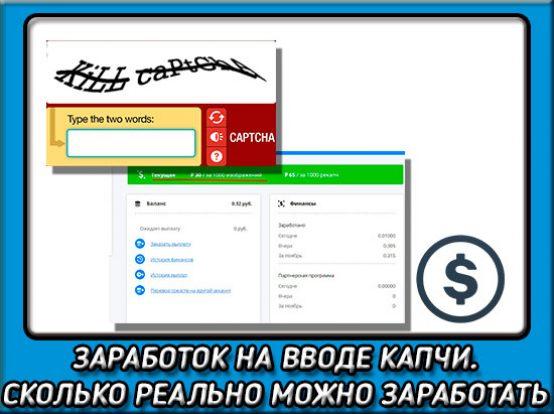 сайты по вводу капчи за деньги с выводом на qiwi