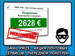 Обзор и отзыв проекта Gmail prize— акция почтовых сервисов. Правда или очередной обман?