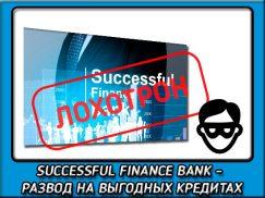 Succesful Finance Bank— развод на выгодных кредитах. Обзор и отзывы о лохотроне