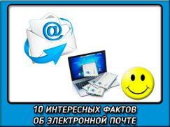 10 самых интересных фактов об электронной почте