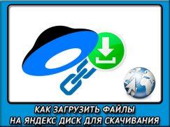 Как загрузить файл на яндекс диск и создать ссылку для скачивания