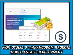 Мой отзыв о World Estate Development. Хороший инвестиционный проект или развод и лохотрон?