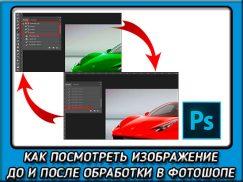 Как посмотреть изображение до и после обработки в фотошопе тремя классными способами?