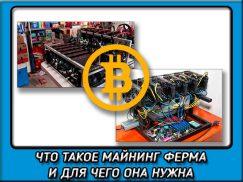 Что такое майнинг ферма криптовалюты и для чего она нужна?