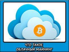 Что такое облачный майнинг биткоинов и как он работает?