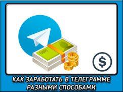 Как заработать деньги в телеграмме на своем канале и не только?