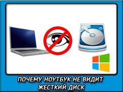 Почему ваш ноутбук не видит жесткий диск?